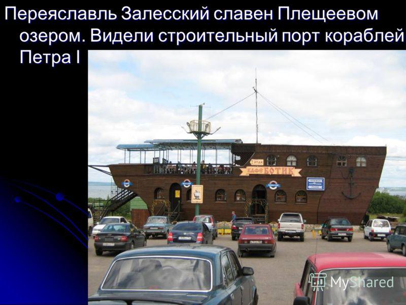Переяславль Залесский славен Плещеевом озером. Видели строительный порт кораблей Петра I