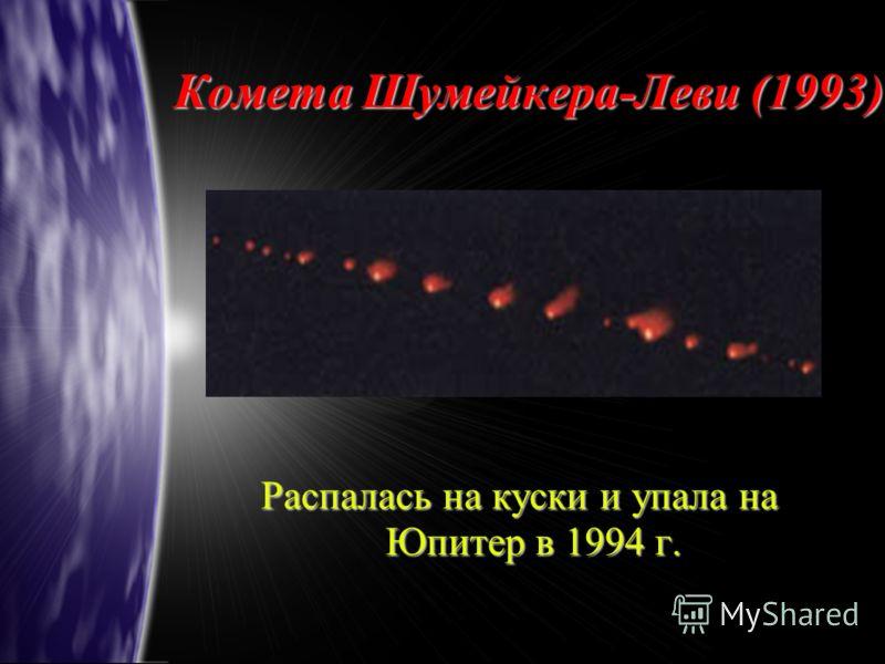 Комета Шумейкера-Леви (1993) Распалась на куски и упала на Юпитер в 1994 г.