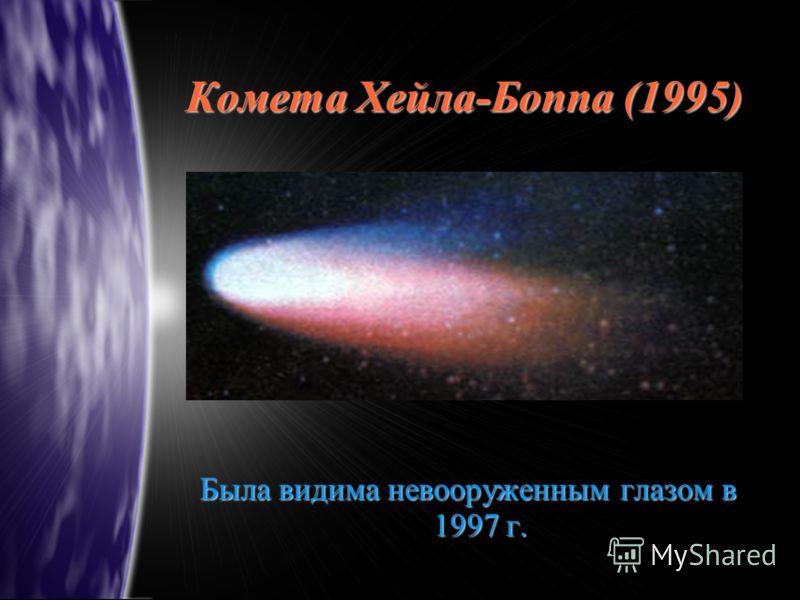 Комета Хейла-Боппа (1995) Была видима невооруженным глазом в 1997 г.