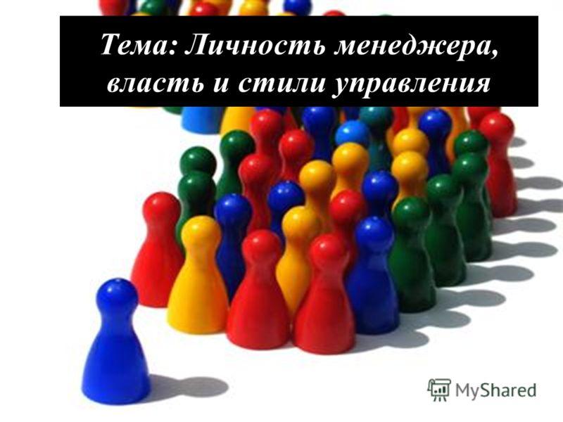 Тема: Личность менеджера, власть и стили управления