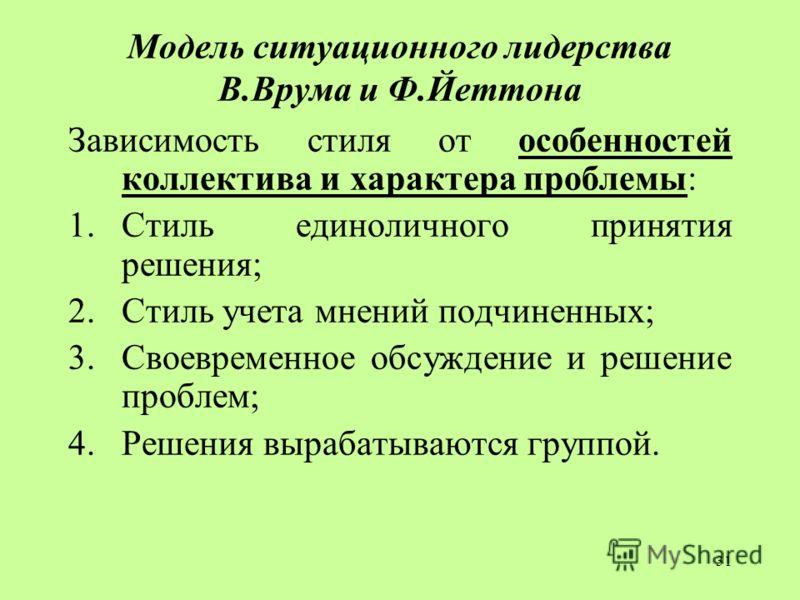 Презентации стили управления