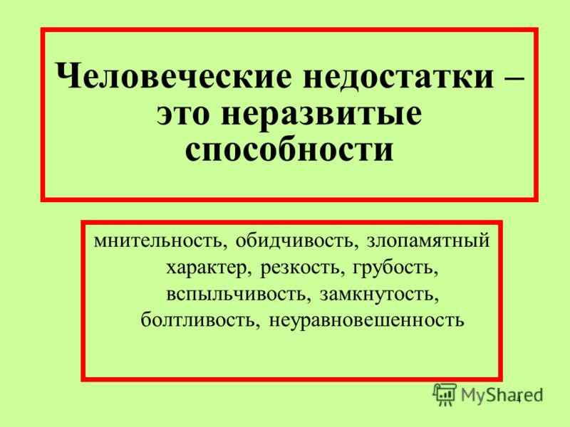 4 Человеческие недостатки – это неразвитые способности мнительность, обидчивость, злопамятный характер, резкость, грубость, вспыльчивость, замкнутость, болтливость, неуравновешенность