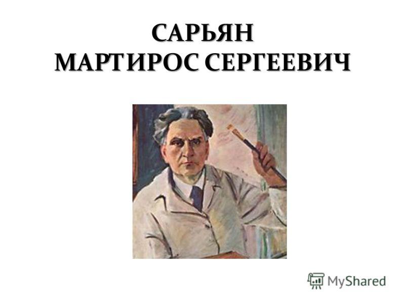 САРЬЯН МАРТИРОС СЕРГЕЕВИЧ
