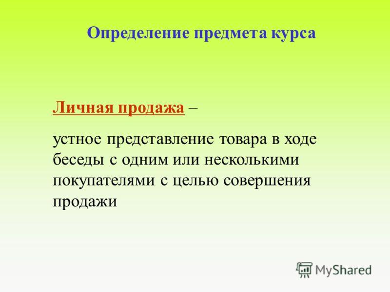 Личные продажи Лекции: к.экон.н., асс. Никитина Л.Л. nikitina@som.pu.ru 323 – 84 – 46 (Центр управленческого консультирования) Кафедра маркетинга