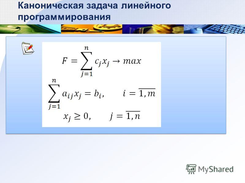 Каноническая задача линейного программирования