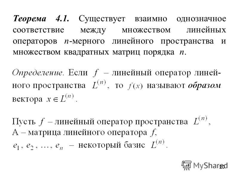20 Теорема 4.1. Существует взаимно однозначное соответствие между множеством линейных операторов n-мерного линейного пространства и множеством квадратных матриц порядка n.