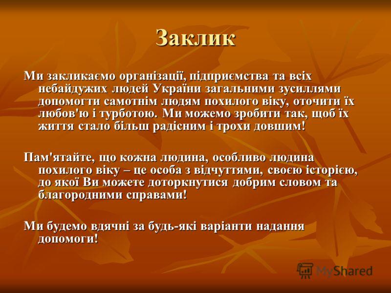 Заклик Ми закликаємо організації, підприємства та всіх небайдужих людей України загальними зусиллями допомогти самотнім людям похилого віку, оточити їх любов'ю і турботою. Ми можемо зробити так, щоб їх життя стало більш радісним і трохи довшим! Пам'я