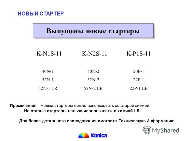 НОВЫЙ СТАРТЕР Выпущены новые стартеры K-N1S-11 40N-1 52N-1 52N-1 LR K-N2S-11 40N-2 52N-2 52N-2 LR K-P1S-11 20P-1 22P-1 22P-1 LR Примечание! Новые стартеры можно использовать со старой химией. Но старые стартеры нельзя использовать с химией LR. Для бо