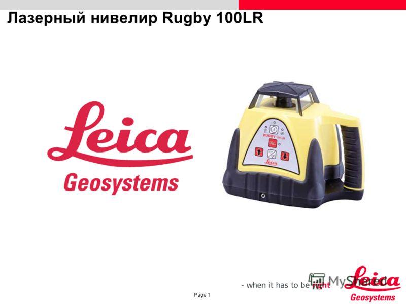 Page 1 Лазерный нивелир Rugby 100LR