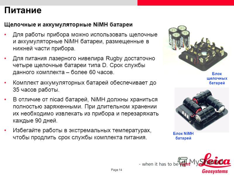 Page 14 Питание Щелочные и аккумуляторные NiMH батареи Для работы прибора можно использовать щелочные и аккумуляторные NiMH батареи, размещенные в нижней части прибора. Для питания лазерного нивелира Rugby достаточно четыре щелочные батареи типа D. С