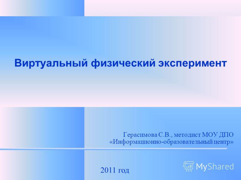 Виртуальный физический эксперимент Герасимова С.В., методист МОУ ДПО «Информационно-образовательный центр» 2011 год