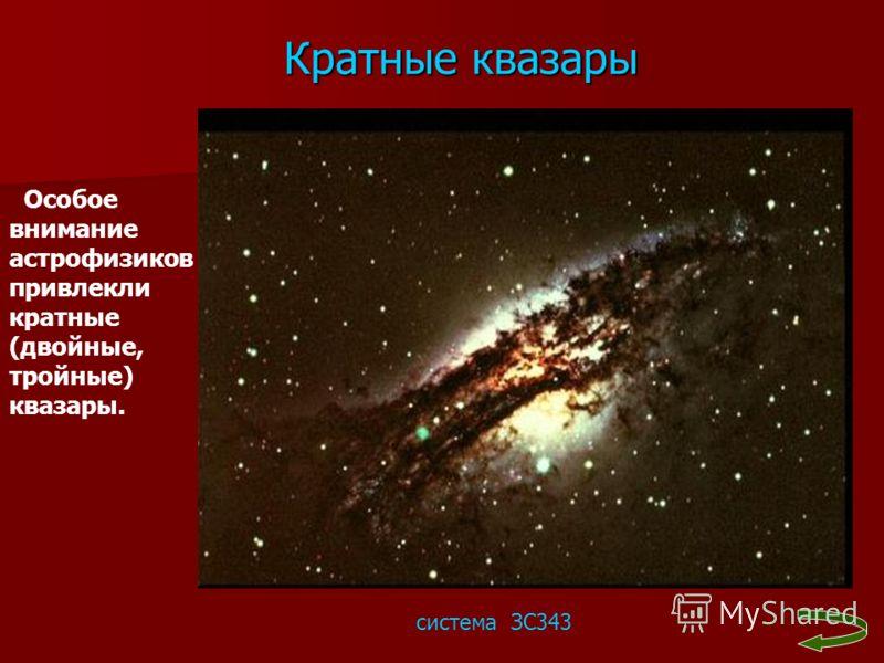 Кратные квазары система ЗС343 Особое внимание астрофизиков привлекли кратные (двойные, тройные) квазары.
