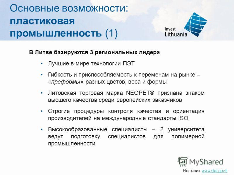 Основные возможности: пластиковая промышленность (1) В Литве базируются 3 региональных лидера Лучшие в мире технологии ПЭТ Гибкость и приспособляемость к переменам на рынке – «преформы» разных цветов, веса и формы Литовская торговая марка NEOPET® при