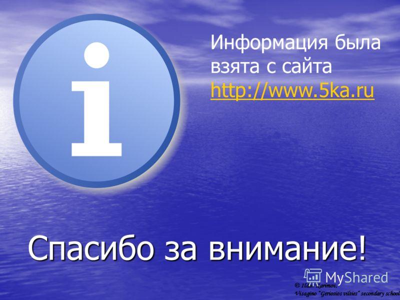 Спасибо за внимание! Информация была взята с сайта http://www.5ka.ru http://www.5ka.ru © Ildar Karimov, Visagino Geriosios vilties secondary school