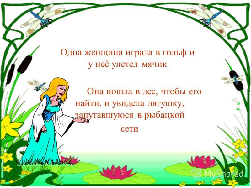 Современная сказка Царевна- лягушка