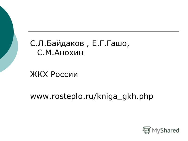 С.Л.Байдаков, Е.Г.Гашо, С.М.Анохин ЖКХ России www.rosteplo.ru/kniga_gkh.php