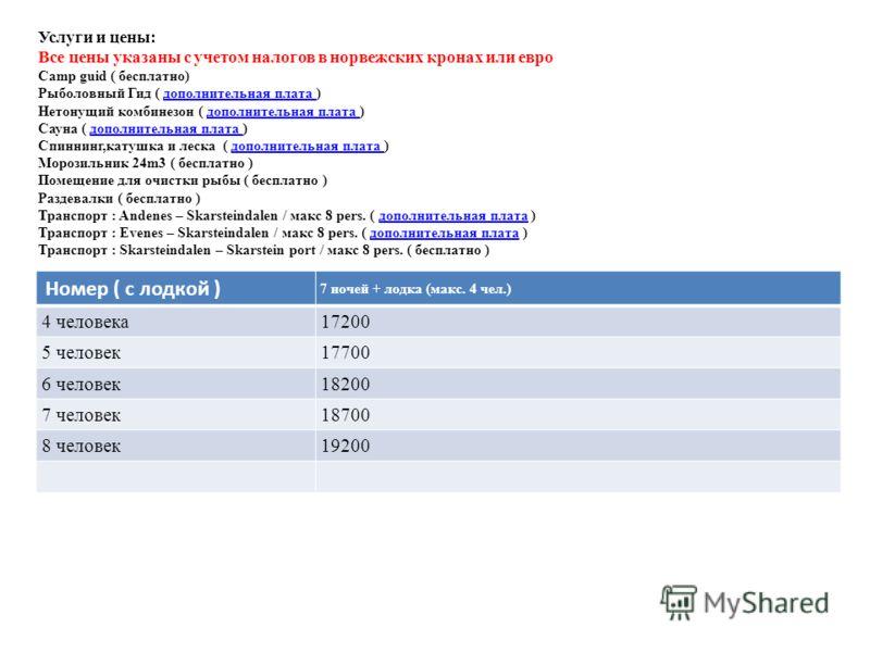 Услуги и цены: Все цены указаны с учетом налогов в норвежских кронах или евро Camp guid ( бесплатно) Рыболовный Гид ( дополнительная плата )дополнительная плата Hетонущий комбинезон ( дополнительная плата )дополнительная плата Cауна ( дополнительная