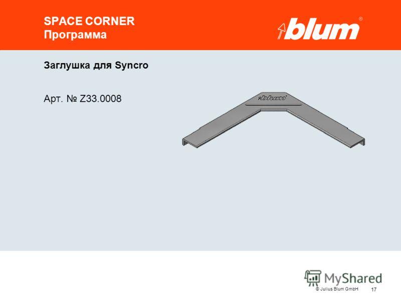 17 © Julius Blum GmbH Заглушка для Syncro Арт. Z33.0008 SPACE CORNER Программа