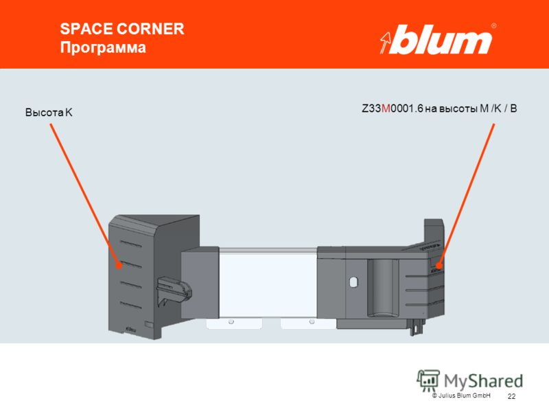 22 © Julius Blum GmbH SPACE CORNER Программа Высота K Z33M0001.6 на высоты M /K / B