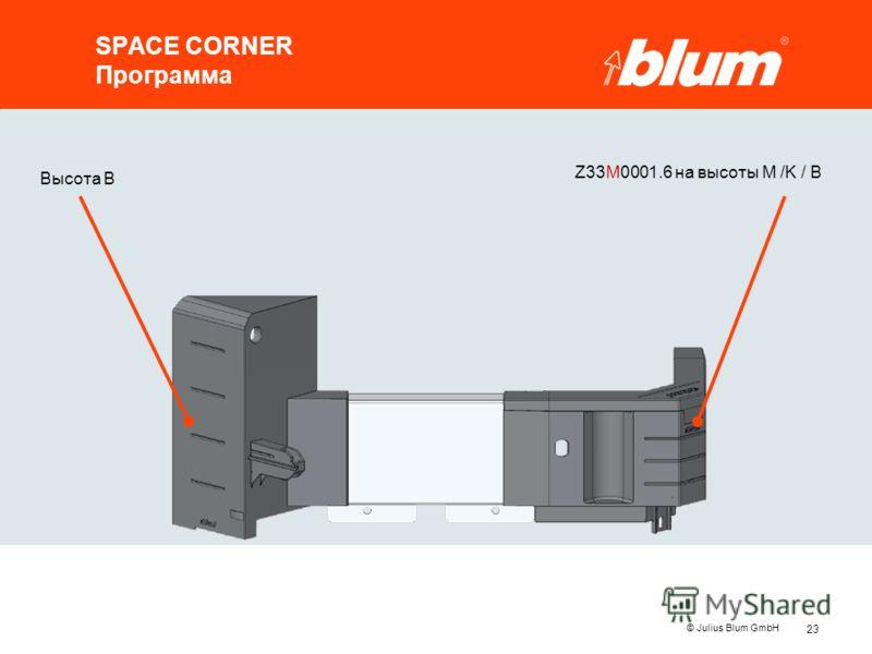 23 © Julius Blum GmbH SPACE CORNER Программа Высота B Z33M0001.6 на высоты M /K / B