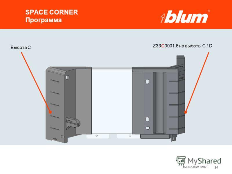 24 © Julius Blum GmbH SPACE CORNER Программа Высота C Z33C0001.6 на высоты C / D