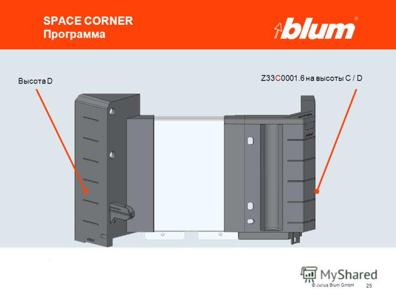 25 © Julius Blum GmbH SPACE CORNER Программа Высота D Z33C0001.6 на высоты C / D