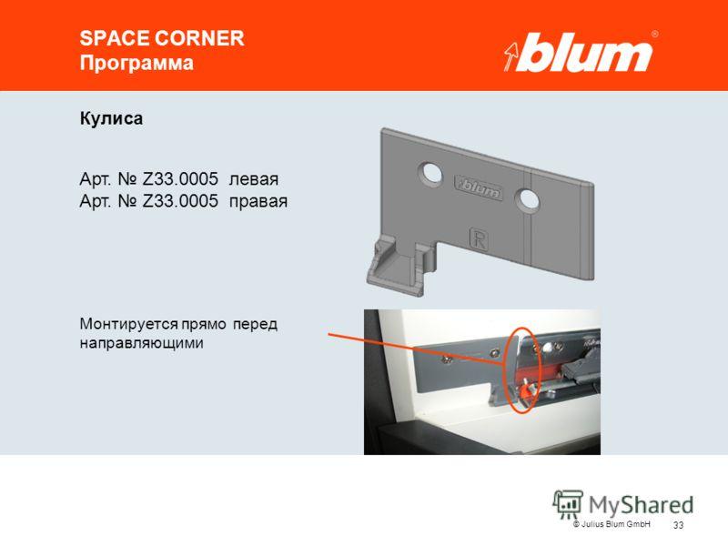 33 © Julius Blum GmbH SPACE CORNER Программа Кулиса Арт. Z33.0005 левая Арт. Z33.0005 правая Монтируется прямо перед направляющими