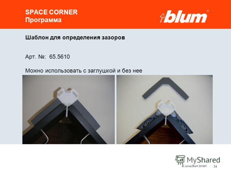 34 © Julius Blum GmbH SPACE CORNER Программа Шаблон для определения зазоров Арт. : 65.5610 Можно использовать с заглушкой и без нее