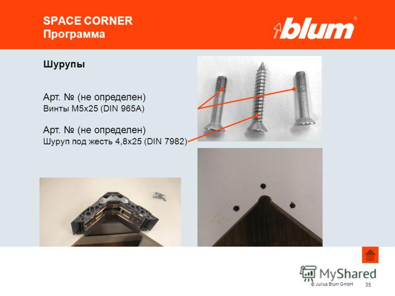 35 © Julius Blum GmbH SPACE CORNER Программа Шурупы Арт. (не определен) Винты M5x25 (DIN 965A) Арт. (не определен) Шуруп под жесть 4,8x25 (DIN 7982)