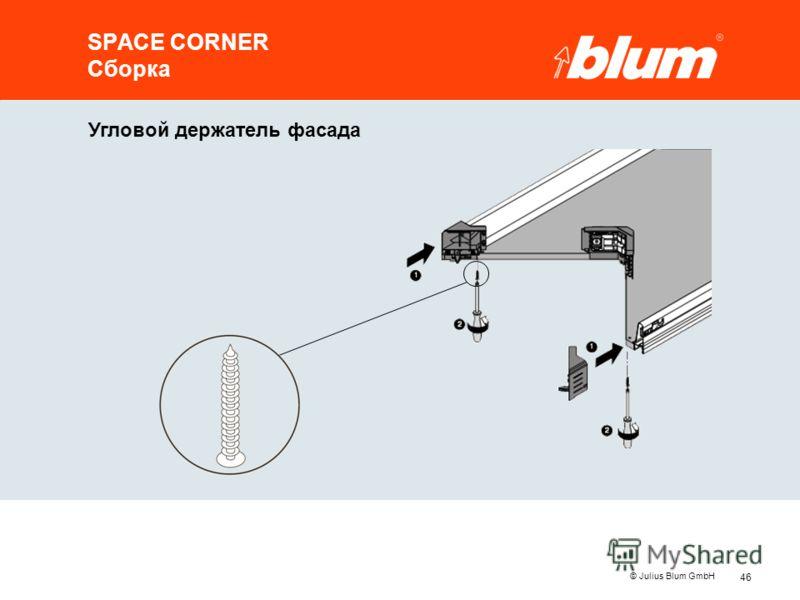 46 © Julius Blum GmbH SPACE CORNER Сборка Угловой держатель фасада