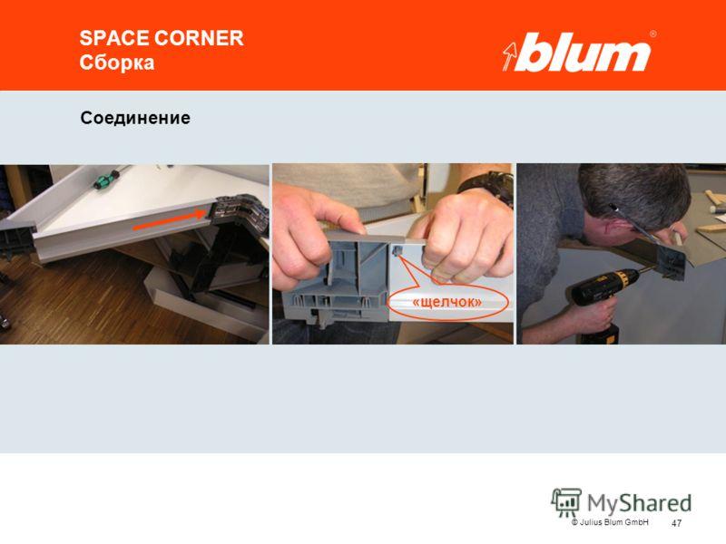 47 © Julius Blum GmbH SPACE CORNER Сборка Соединение «щелчок»