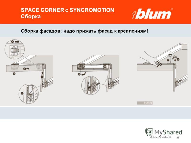 49 © Julius Blum GmbH SPACE CORNER с SYNCROMOTION Сборка Сборка фасадов: надо прижать фасад к креплениям!