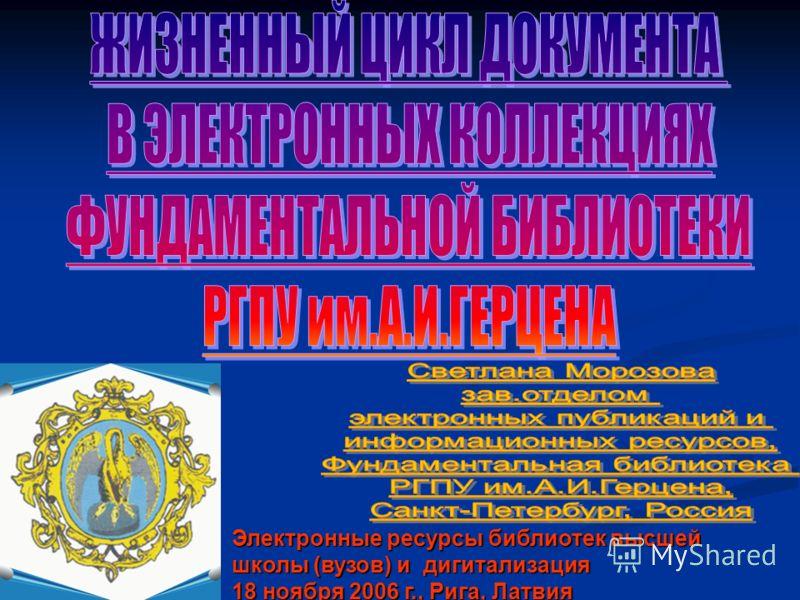 Электронные ресурсы библиотек высшей школы (вузов) и дигитализация 18 ноября 2006 г., Рига, Латвия