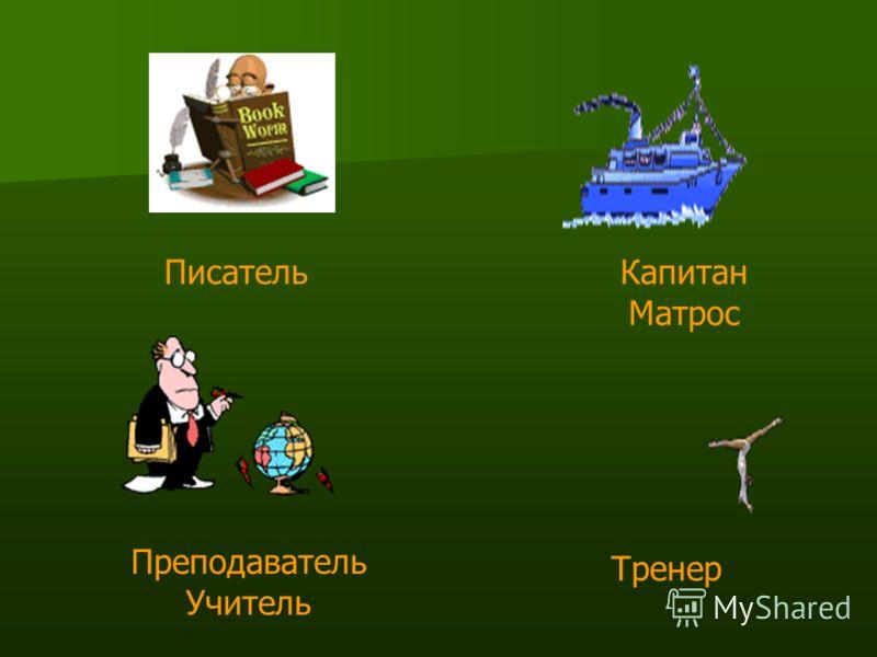 Писатель Преподаватель Учитель Капитан Матрос Тренер
