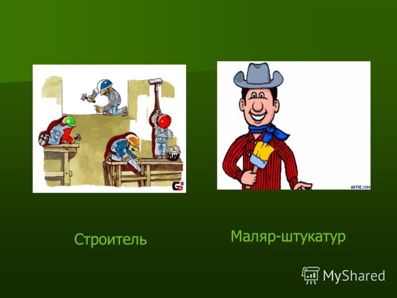 Маляр-штукатур Строитель
