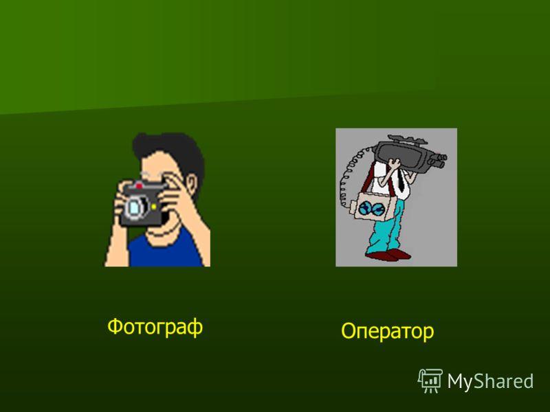 Фотограф Оператор