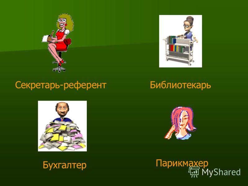 Секретарь-референт Парикмахер Библиотекарь Бухгалтер