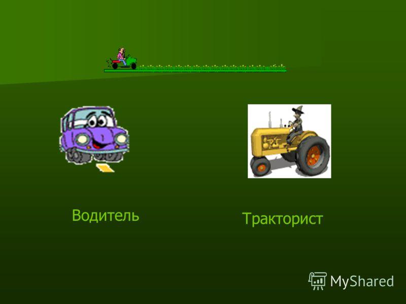 Водитель Тракторист