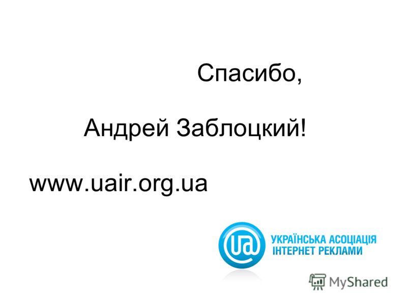 Спасибо, Андрей Заблоцкий! www.uair.org.ua