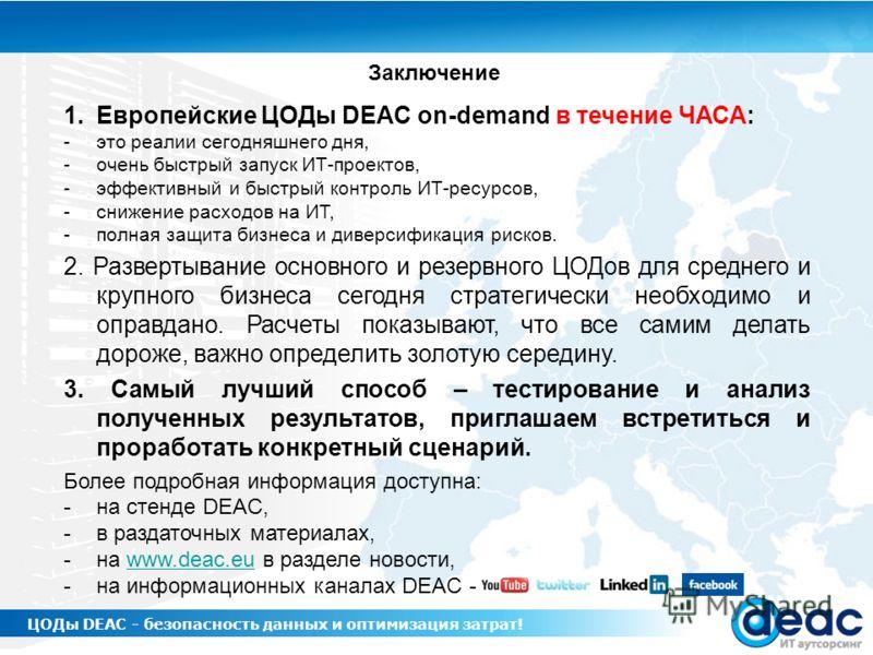 1.Европейские ЦОДы DEAC on-demand в течение ЧАСА: -это реалии сегодняшнего дня, -очень быстрый запуск ИТ-проектов, -эффективный и быстрый контроль ИТ-ресурсов, -снижение расходов на ИТ, -полная защита бизнеса и диверсификация рисков. 2. Развертывание