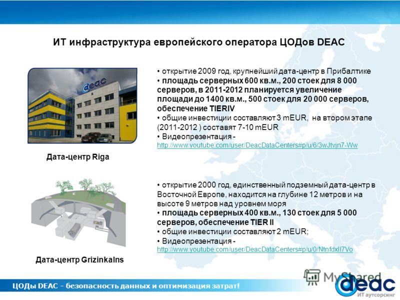 Дата-центр Grizinkalns открытие 2009 год, крупнейший дата-центр в Прибалтике площадь серверных 600 кв.м., 200 стоек для 8 000 серверов, в 2011-2012 планируется увеличение площади до 1400 кв.м., 500 стоек для 20 000 серверов, обеспечение TIERIV общие
