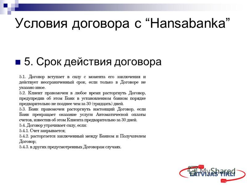 Условия договора с Hansabanka 5. Срок действия договора