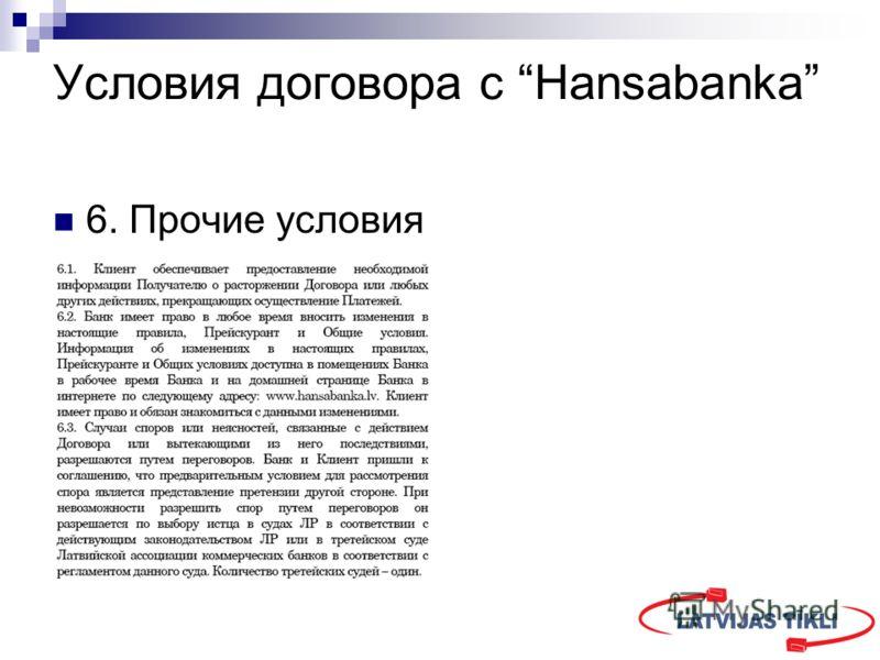 Условия договора с Hansabanka 6. Прочие условия