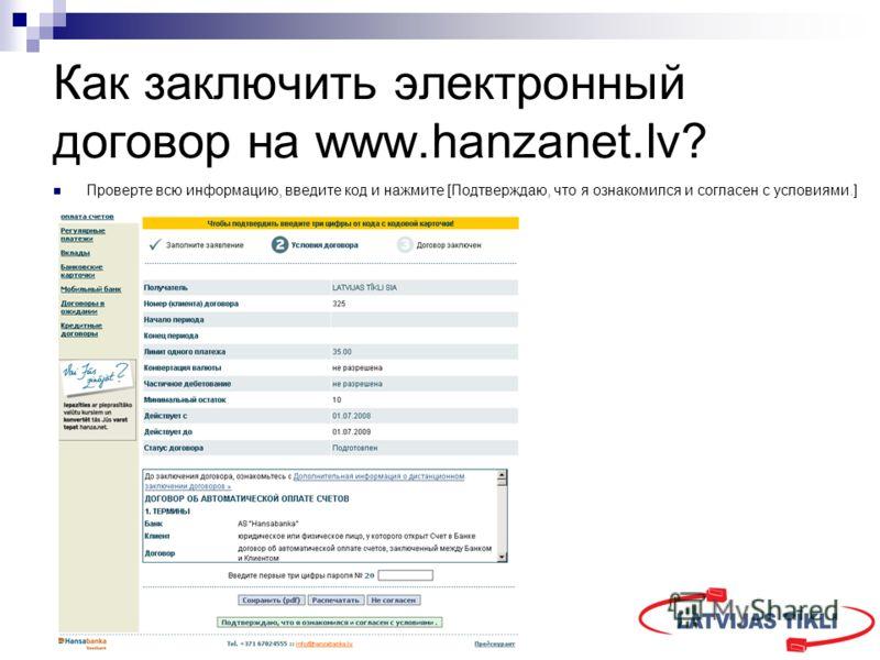 Как заключить электронный договор на www.hanzanet.lv? Проверте всю информацию, введите код и нажмите [Подтверждаю, что я ознакомился и согласен с условиями.]