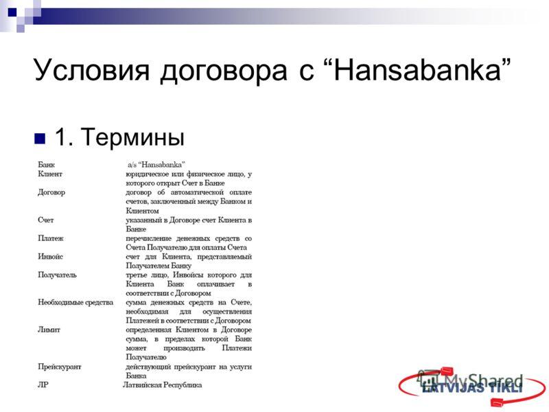 Условия договора с Hansabanka 1. Термины