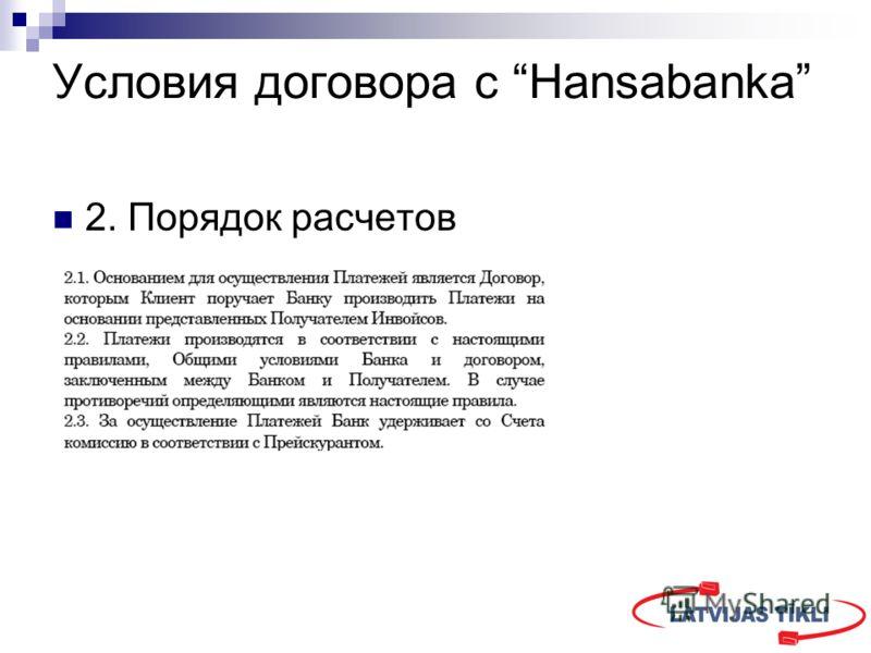 Условия договора с Hansabanka 2. Порядок расчетов