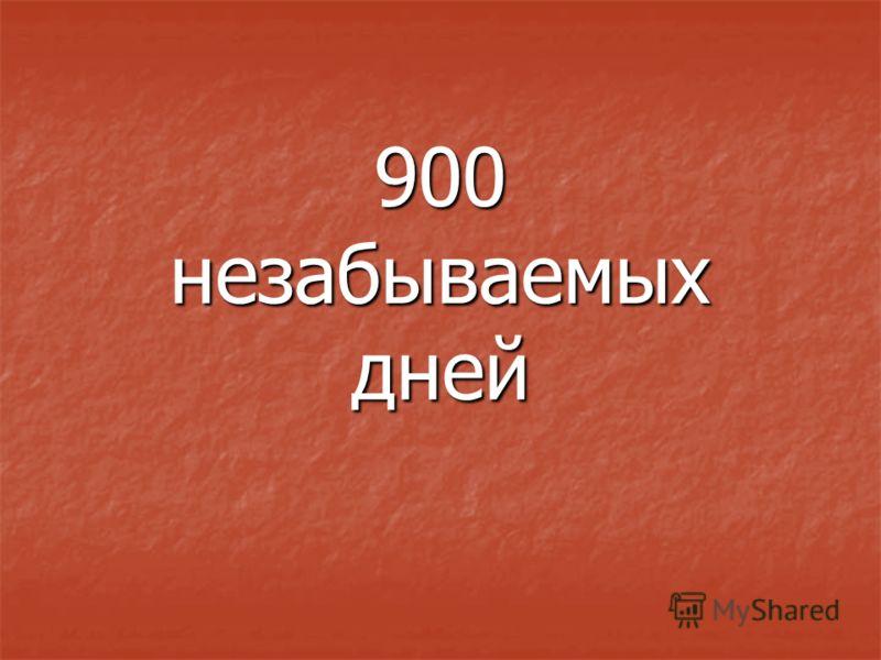 900 незабываемых дней