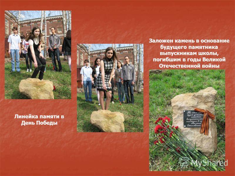 Заложен камень в основание будущего памятника выпускникам школы, погибшим в годы Великой Отечественной войны Линейка памяти в День Победы