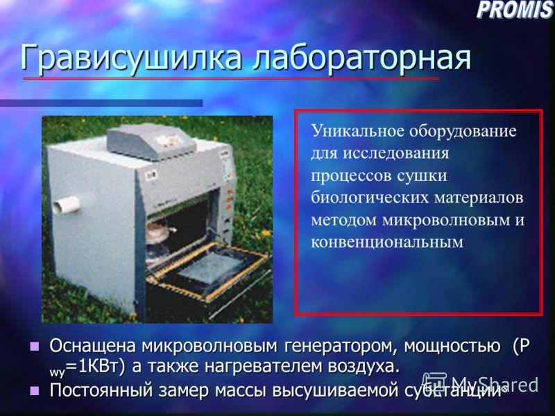 18 Грависушилка лабораторная Оснащена микроволновым генератором, мощностью (P wy =1КВт) а также нагревателем воздуха. Оснащена микроволновым генератором, мощностью (P wy =1КВт) а также нагревателем воздуха. Постоянный замер массы высушиваемой субстан