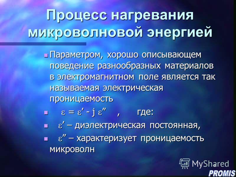 4 Процесс нагревания микроволновой энергией Параметром, хорошо описывающем поведение разнообразных материалов в электромагнитном поле является так называемая электрическая проницаемость Параметром, хорошо описывающем поведение разнообразных материало